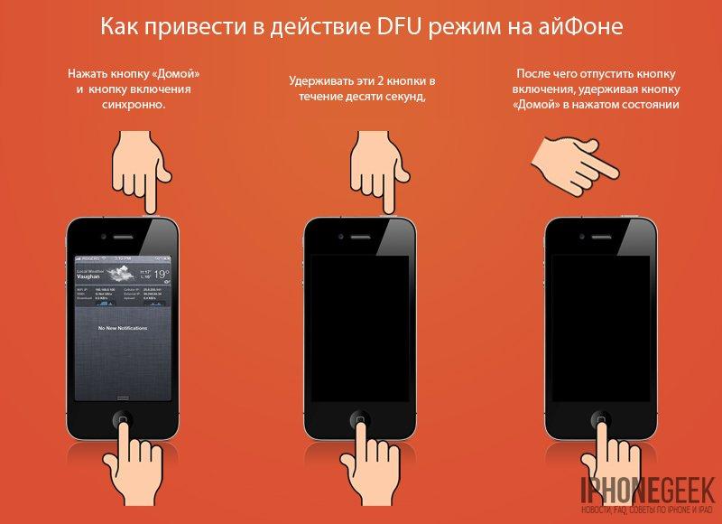 как на айфоне 4 восстановить фото
