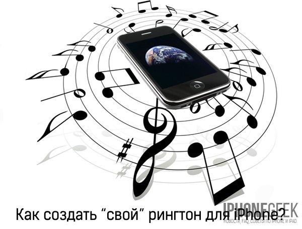 Сделать мелодию на айфон