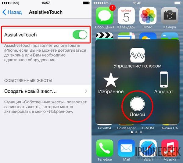Как сделать кнопку блокировки на экране айфон 5