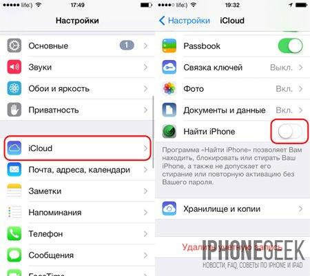Включить Найти iPhone