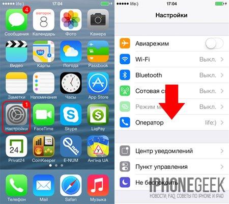 как найти Iphone через компьютер - фото 8