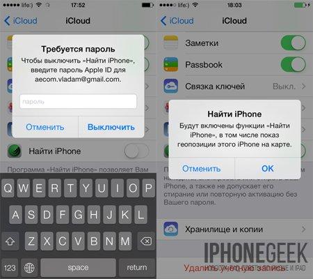 Введите логин и пароль от Apple ID и подтвердите включение функции