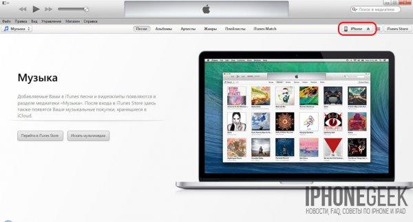 Прошивка iPhone: Как воссоздать iPhone/iPad путем iTunes? Как подновить iPhone в соответствии с Wi-Fi?