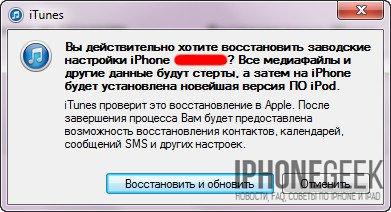 Предупреждение касательно восстановлении равно обновлении iPhone на iTunes