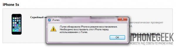 Прошивка iPhone: Как настроить iPhone/iPad помощью iTunes? Как оживить iPhone в области Wi-Fi?