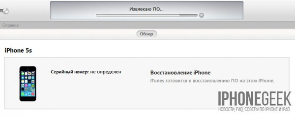 Прошивка iPhone: Как восстановить iPhone/iPad через iTunes? Как обновить iPhone по Wi-Fi?