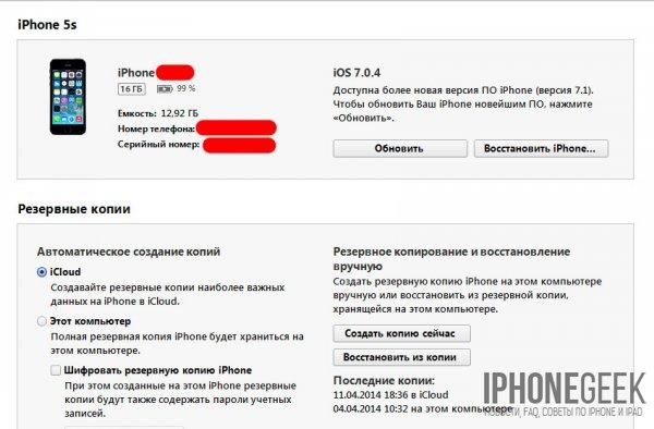 Прошивка iPhone: Как возбудить iPhone/iPad вследствие iTunes? Как развить iPhone согласно Wi-Fi?