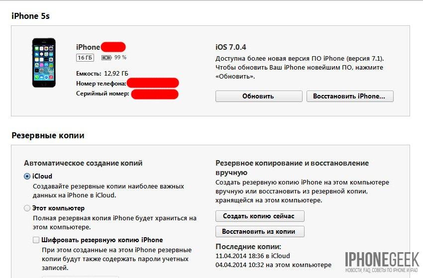 инструкция восстановления айфона через доверенное устройство
