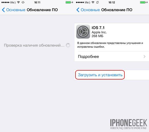Нажмите Загрузить и Обновить в настройках iPhone