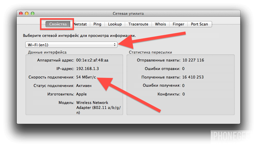 Где посмотреть скорость интернета на mac