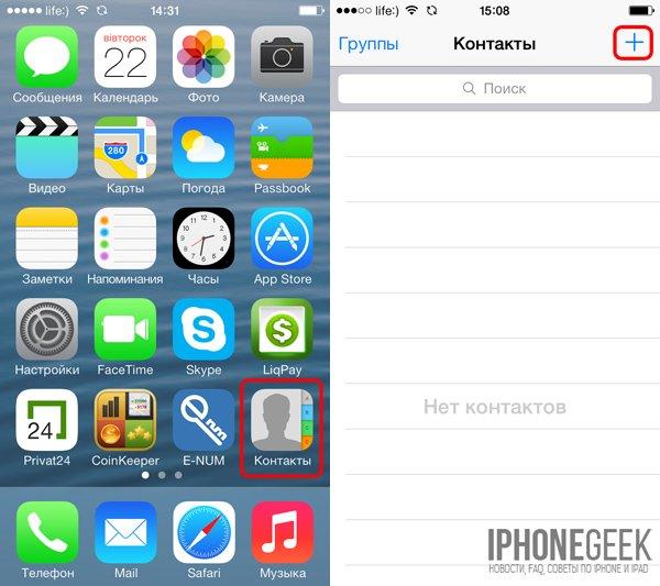 Как сделать контакта на iphone 5