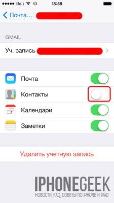 Как сделать контакты на айфоне по алфавиту