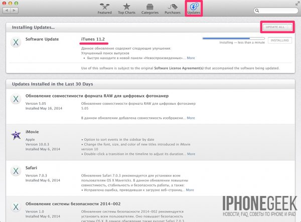 iTunes для чайников: установка и обновление на ПК (Windows) и Mac (OS X), ручная и автоматическая проверка обновлений iTunes