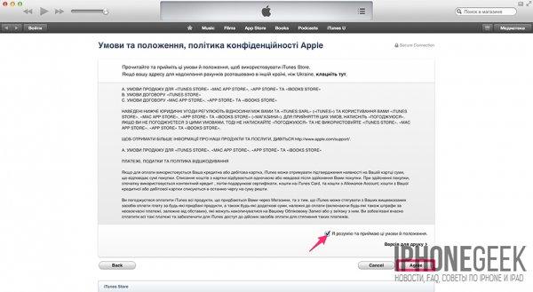 Apple ID: 3 способа создания учетной записи Apple (через iTunes, непосредственно с iPhone и без кредитной карты)