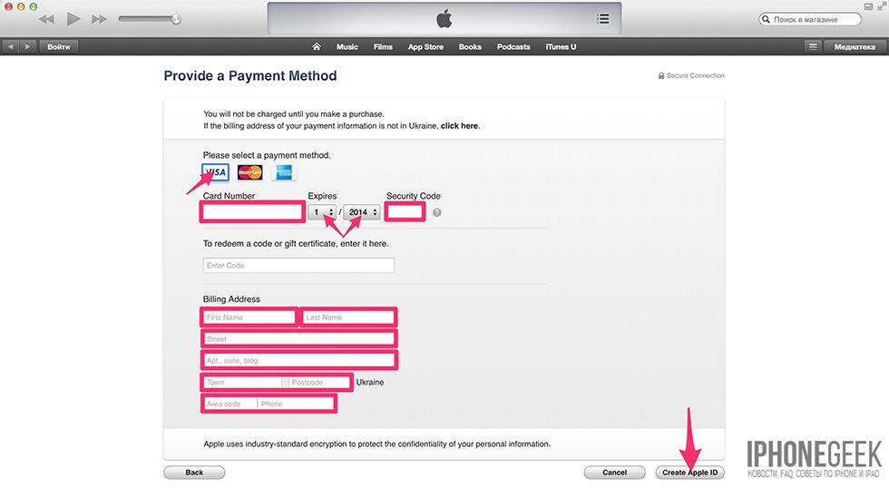 Как сделать apple id без кредитной карты фото 695