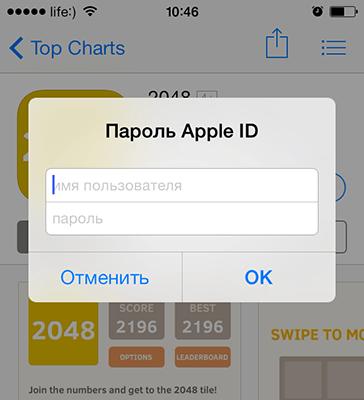 Как создать учетную запись apple id
