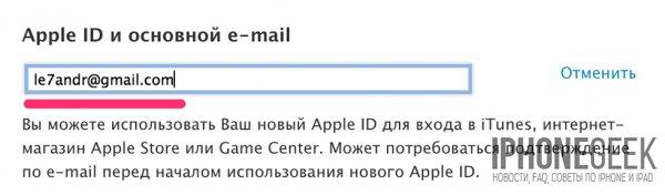Apple id что это такое