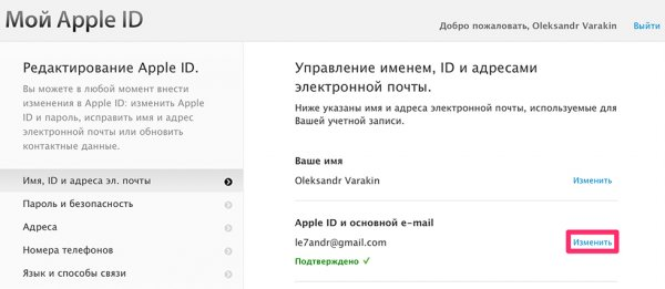 Все, что вам нужно знать об Apple ID (что такое Apple ID, для чего он нужен, какие данные хранит и как восстановить к нему доступ)