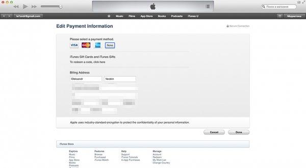 2 способа, как удалить Apple ID (учетную запись iTunes)