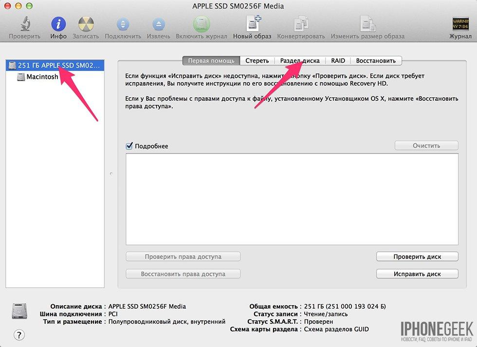 Дисковая утилита os x. Проверка и восстановление дисков mac.