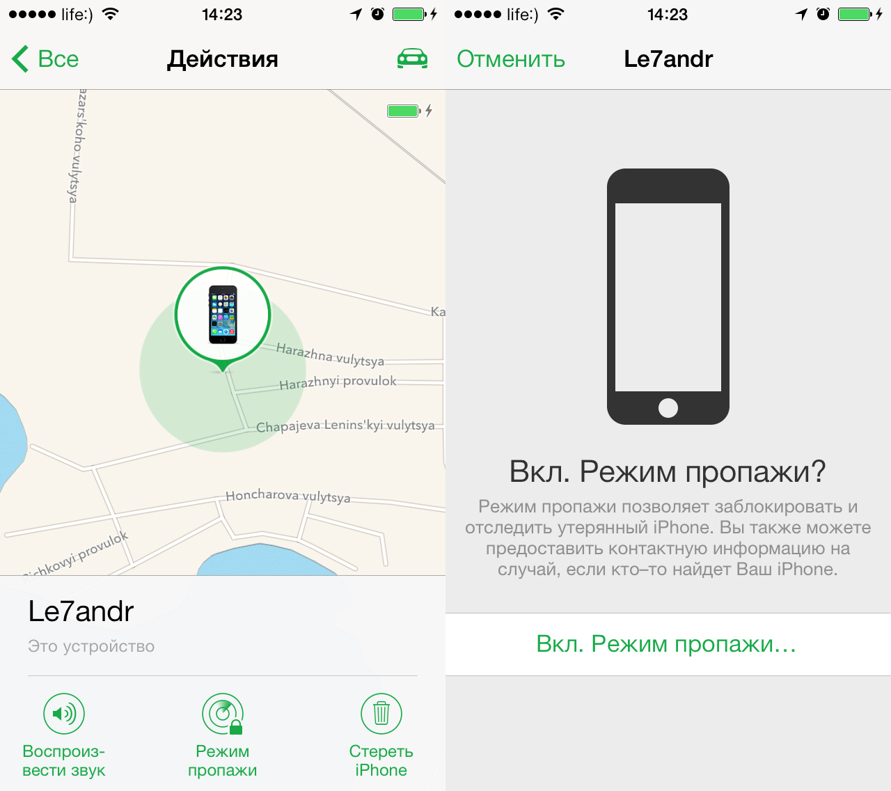 Как найти как заблокировать айфон