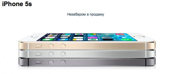 Сколько будут стоить официальные iPhone в Украине