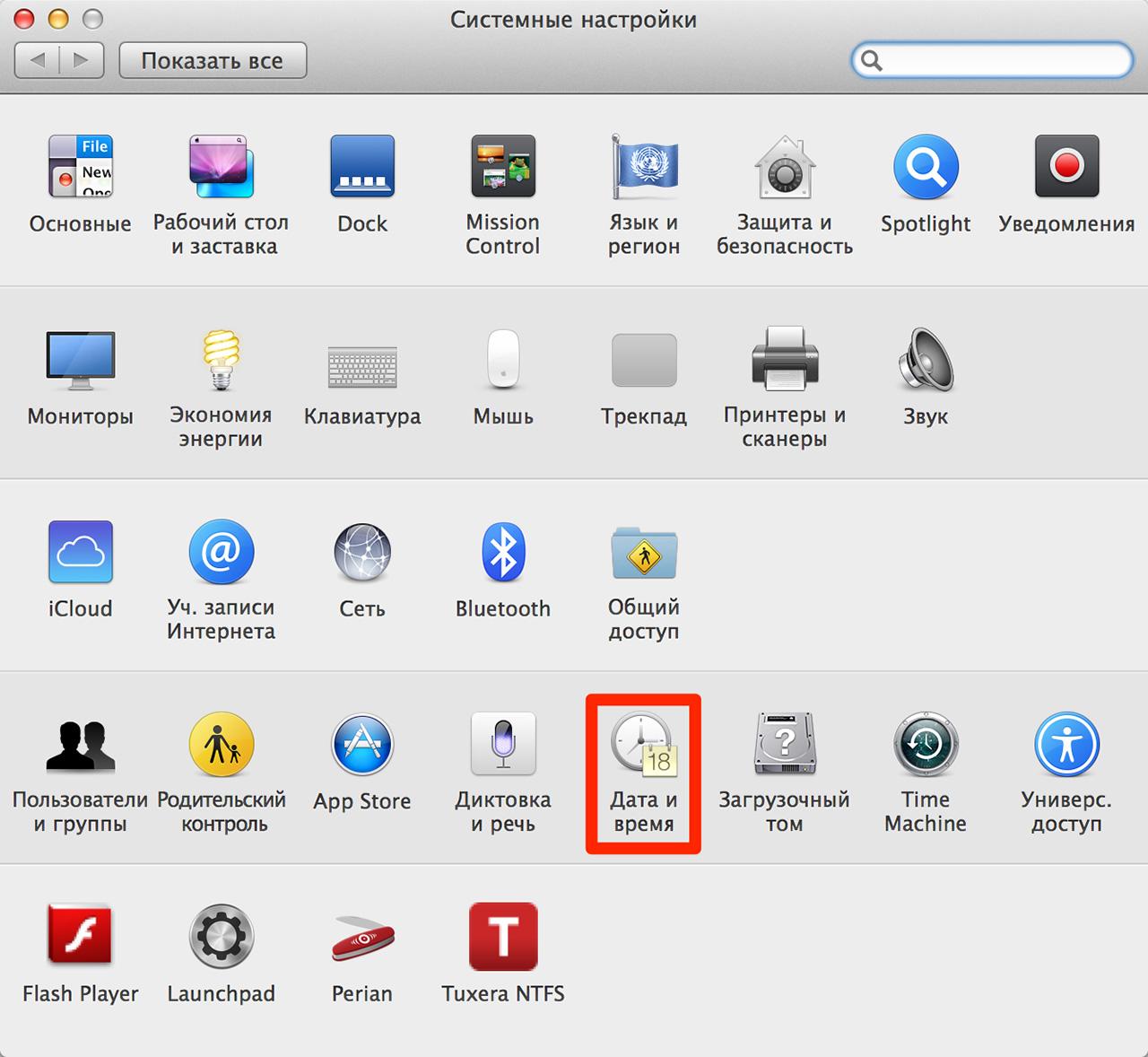 Системные настройки OS X - Дата и время