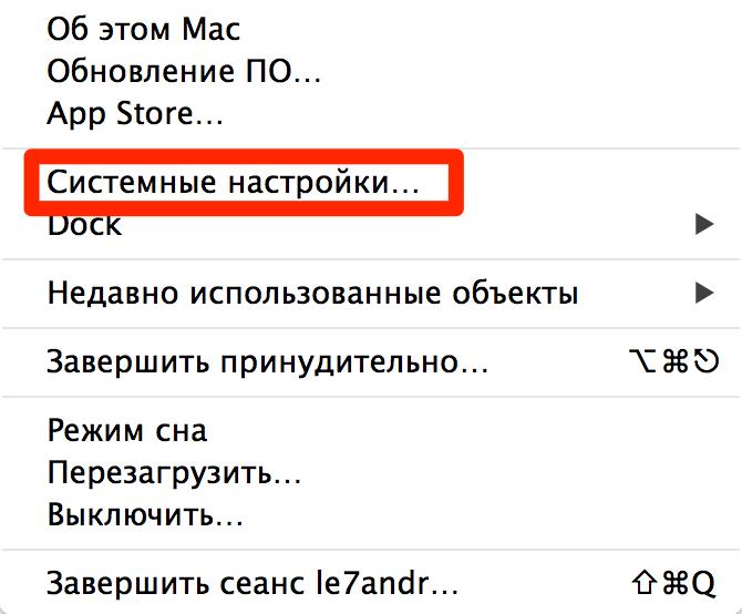 Главное меню OS X