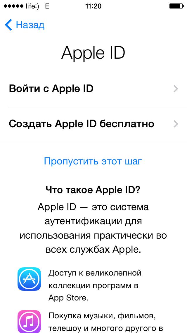 Настройка Apple ID на iPhone при первом запуске