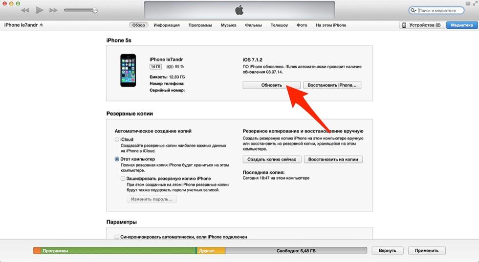 Обновление прошивки iPhone