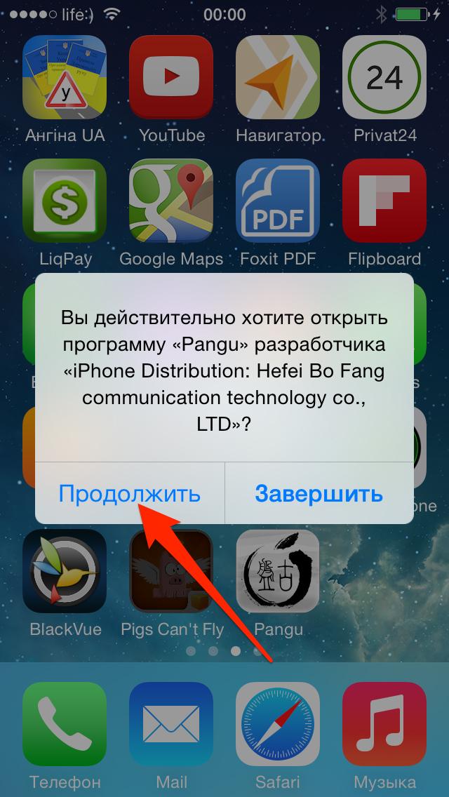 Подтвердите согласие на запуск Pangu с iPhone