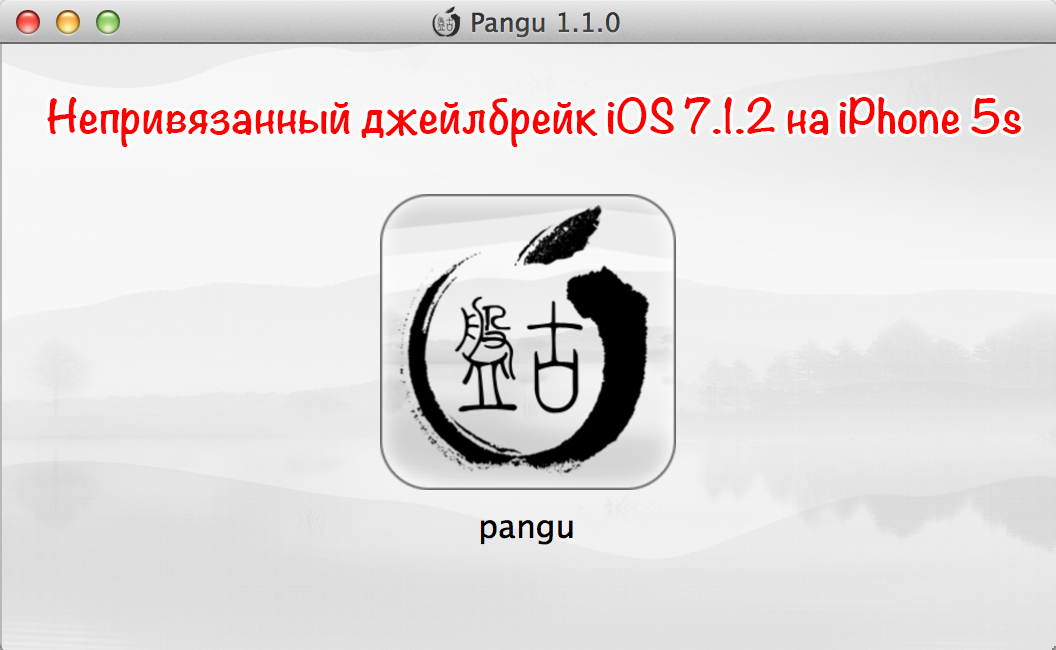 Как сделать непривязанный джейлбрейк iOS 7.1.2 на iPhone 5s в OS X Mavericks