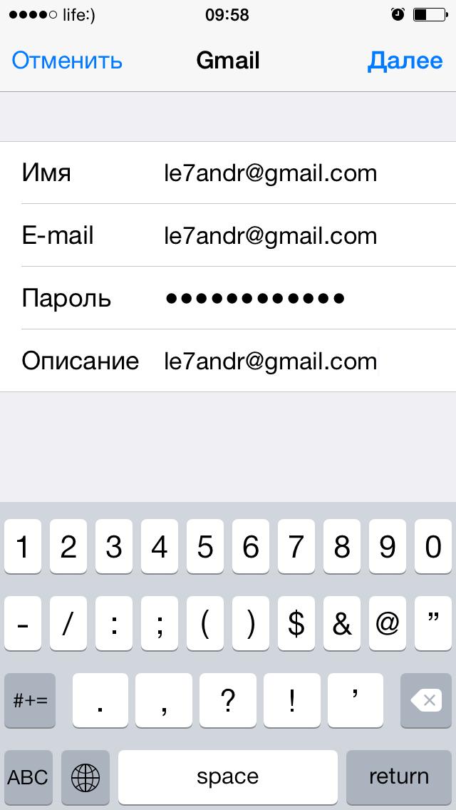 Ввод данных в настройки почты на iPhone