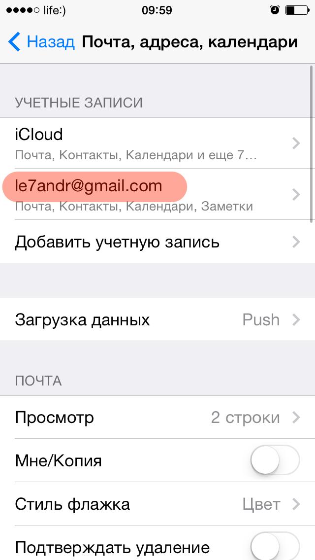 Готовая учетная запись в настройках iPhone