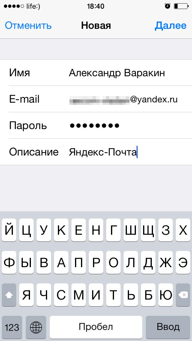 Введите данные от ящика Яндекс-Почты