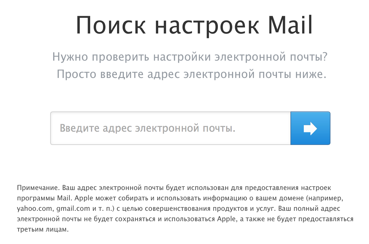 Как найти настройки серверов входящей и исходящей почты на сайте Apple