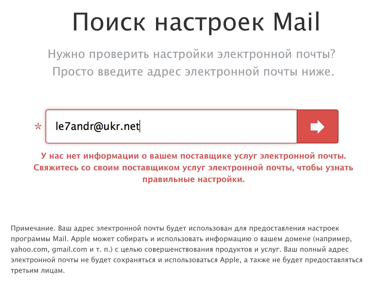 Не удалось получить настройки для ukr.net