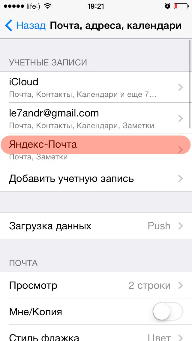 Как удалить учетную запись электронной почты в iPhone