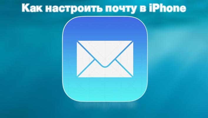 Как настроить почту в iPhone