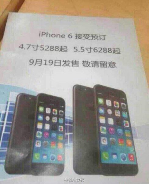 Китайцы уже анонсируют обе модели iPhone 6 и называют дату начала продаж