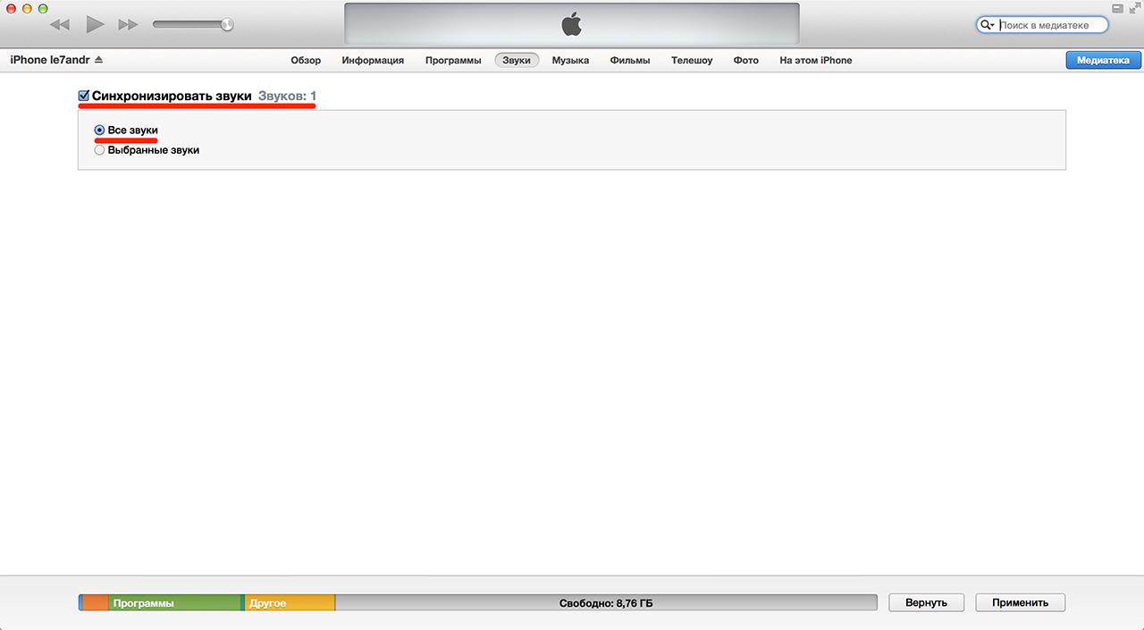 Вкладка Звуки в iTunes