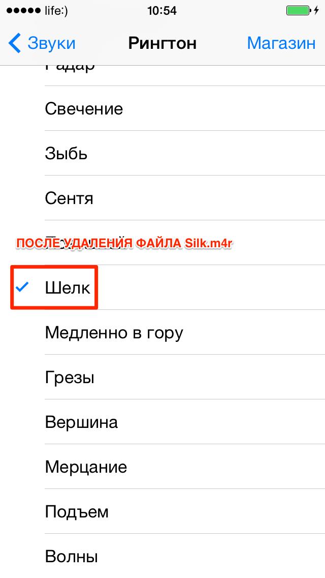 Содержимое меню Рингтон в iPhone послу удаления стандартного рингтона