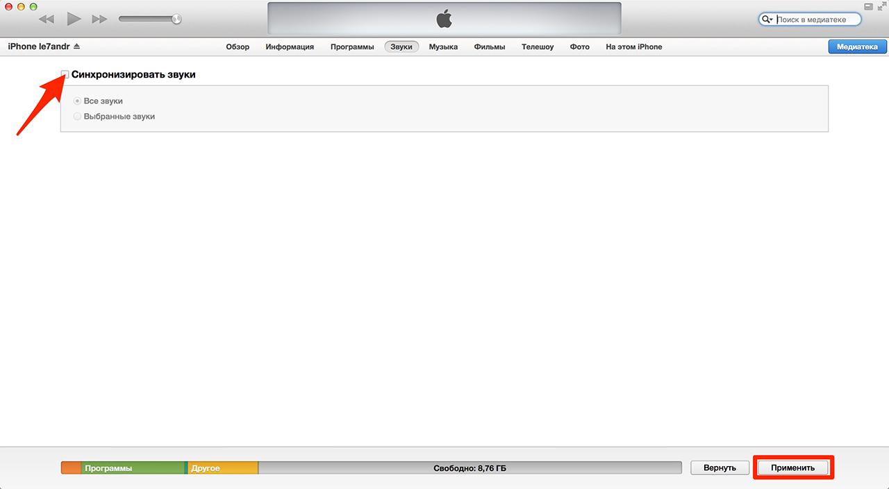 Удалить все звуки из iPhone
