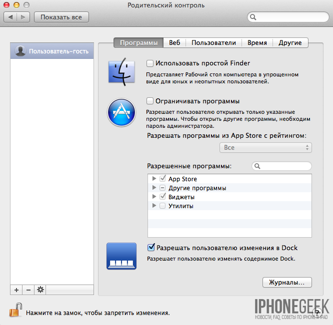 Как открывать на mac