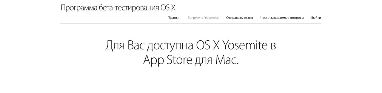 Участникам программы бета-тестирования OS X 10.10