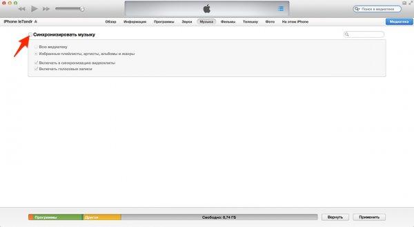 Включите синхронизацию музыки с устрйствами и iTunes