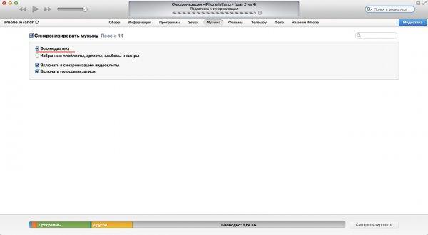 Синхронизировать всю медиатеку iTunes