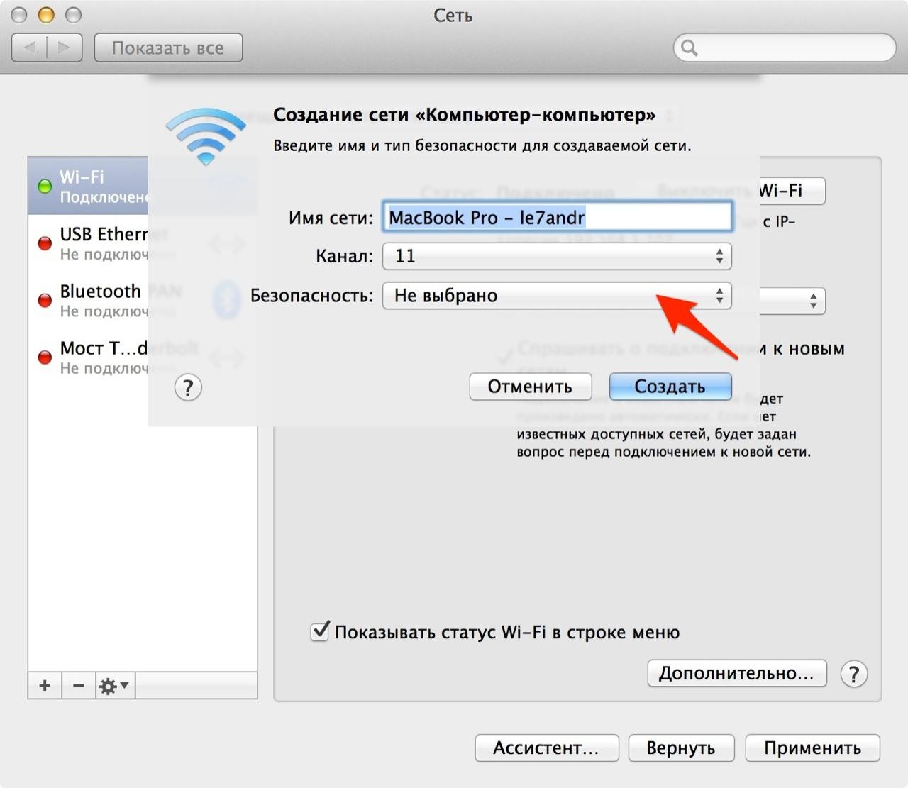 Выбор метода шифрования в беспроводной сети