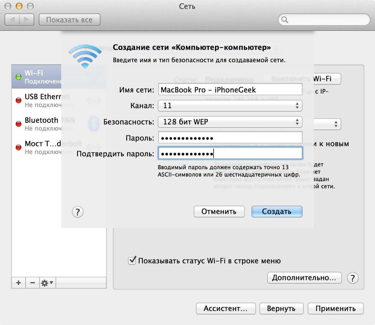 Скачать программа связи iphone и пк