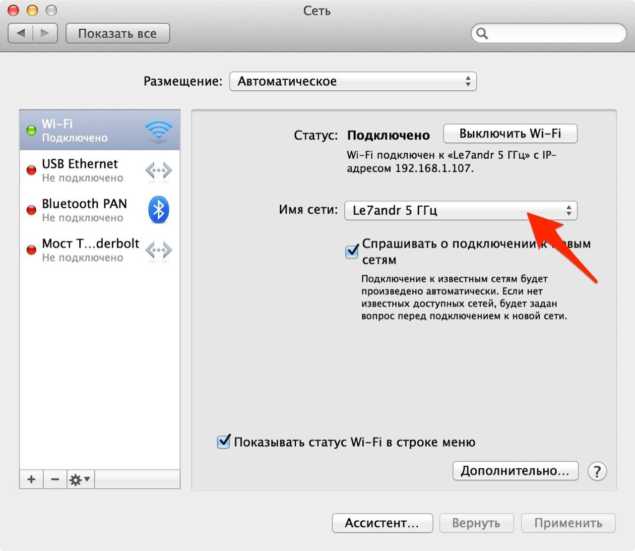 Настройки сети в OS X